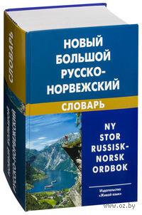 Новый большой русско-норвежский словарь. В. Берков