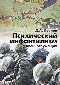 Психический инфантилизм у военнослужащих. Дмитрий Иванов