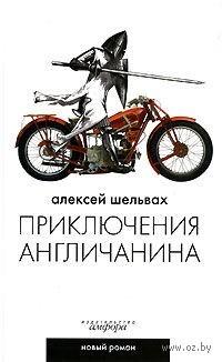 Приключения англичанина. Алексей Шельвах