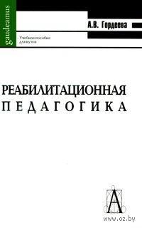 Реабилитационная педагогика. Анна Гордеева