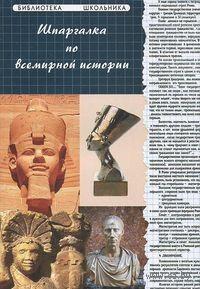 Шпаргалка по всемирной истории. Ирина Кудрявцева