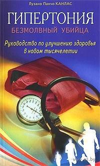 Гипертония: безмолвный убийца. Руководство по улучшению здоровья в новом тысячелетии. Лузано Канлас