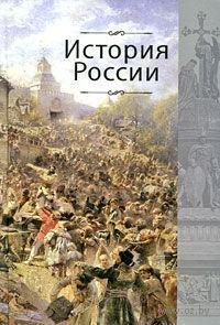 История России. Георгий Поляк, Анна Маркова, Александр Квасов
