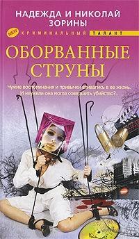 Оборванные струны (м). Надежда Зорина,  Николай Зорин