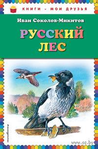 Русский лес. Иван Соколов-Микитов