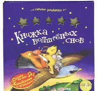 Книжка волшебных снов