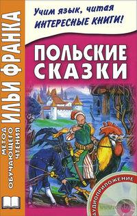 Польские сказки (+ CD)