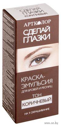 """Краска для бровей и ресниц """"Сделай глазки"""" (коричневый)"""