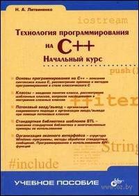Технология программирования на С++. Начальный курс. Н. Литвиненко