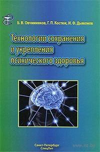 Технологии сохранения и укрепления психического здоровья. Борис Овчинников, Георгий Костюк, Игорь Дьяконов