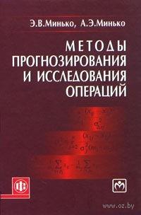 Методы прогнозирования и исследования операций. Эдуард Минько, Антон Минько