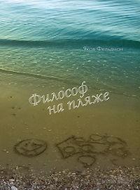 Философ на пляже. Яков Фельдман