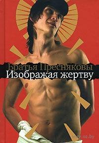 Изображая жертву. Владимир Пресняков,  Олег Пресняков