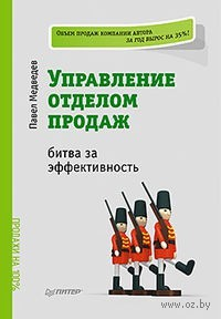 Управление отделом продаж. Битва за эффективность. Павел Медведев