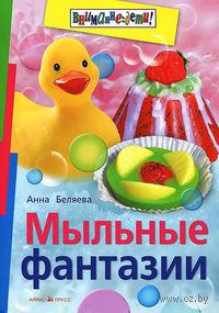 Мыльные фантазии. Анна Беляева