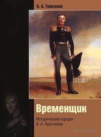Временщик. Исторический портрет А. А. Аракчеева. Владимир Томсинов