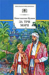 За три моря. Константин Кунин