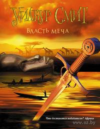 Власть меча (м). Уилбур Смит