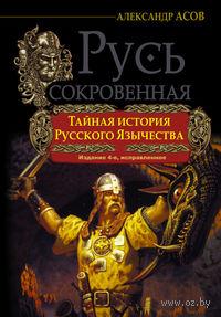 Русь сокровенная. Тайная история русского язычества