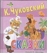 К. Чуковский. Сказки. Корней Чуковский