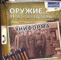 Оружие II Мировой войны. Униформа