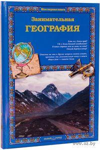 Занимательная география для малышей. Ольга Колпакова