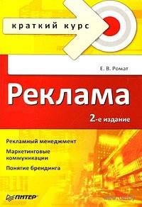 Реклама. Краткий курс