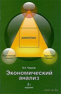 Экономический анализ. Торговля, общественное питание, туристический бизнес. Владимир Чернов
