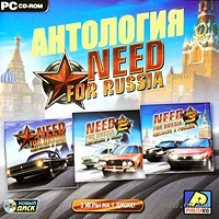 Антология Need for Russia