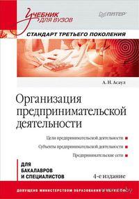 Организация предпринимательской деятельности. Анатолий Асаул