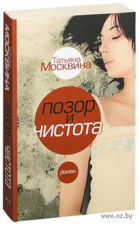 Позор и чистота (м). Татьяна Москвина