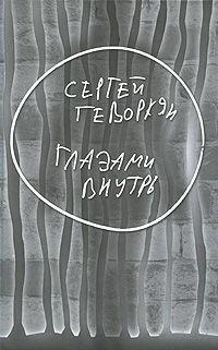 Глазами внутрь. Сергей Геворкян
