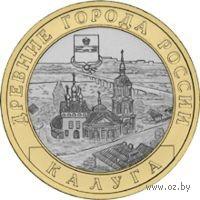 10 рублей - Калуга (XIV в.)