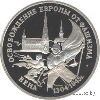 3 рубля - Освобождение Европы от фашизма. Вена