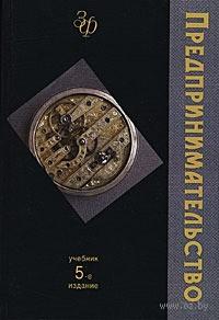 Предпринимательство. Владимир Горфинкель