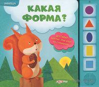 Какая форма? Книжка-игрушка. Юлия Юмова