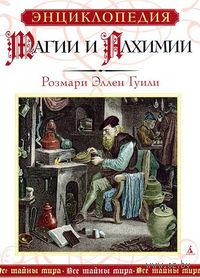 Энциклопедия магии и алхимии