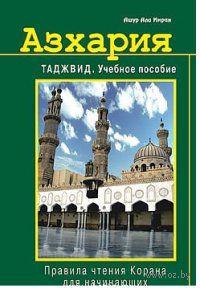 Азхария. Тажвйд. Правила чтения Корана для начинающих. Али Ашур