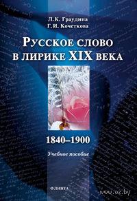 Русское слово в лирике XIX века. 1840-1900. Л. Граудина, Галина Кочеткова