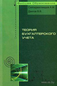 Теория бухгалтерского учета. Анварбег Сайгидмагомедов, Виктор Даитов