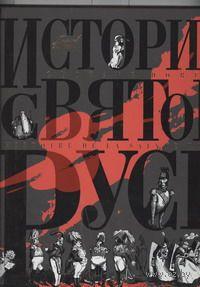 История Святой Руси. Гюстав Доре