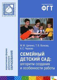 Семейный детский сад. Алгоритм создания и особенности работы