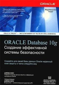 Oracle DATABASE 10g Создание эффективной системы безопасности