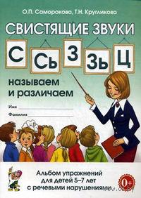 Свистящие звуки С, Сь, З, Зь, Ц. Называем и различаем. Альбом упражнений для детей 5-7 лет с речевыми нарушениями