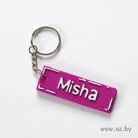 "Брелок Name Is ""MISHA"""