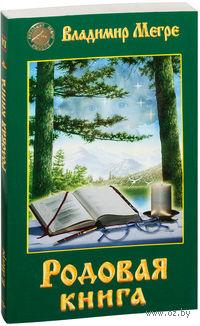 Родовая книга. Книга 6 (м). Владимир Мегре