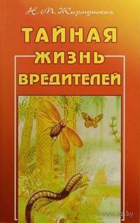 Тайная жизнь вредителей. Наталья Жирмунская