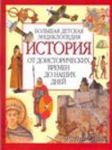 История. От доисторических времен до наших дней. В. Кузнецов