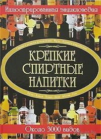 Крепкие спиртные напитки. Иллюстрированная энциклопедия. О. Бортник