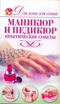 Маникюр и педикюр (м). Елена Бойко